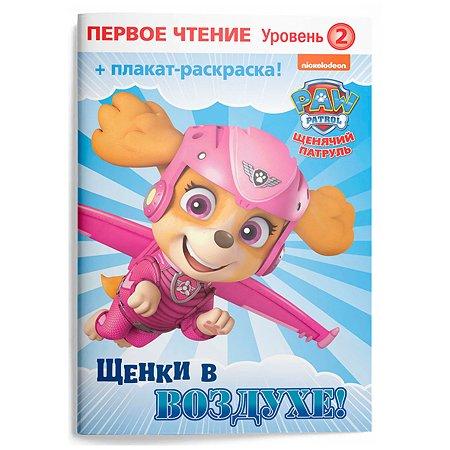 Книга ND PLAY Первое чтение Щенячий патруль Щенки в воздухе