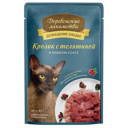 Корм для кошек Деревенские лакомства кролик с телятиной в соусе пауч 85г