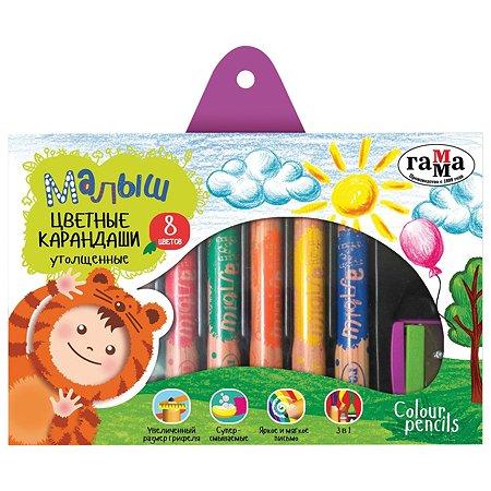 Карандаши цветные Гамма Малыш утолщенные 8цветов +точилка 051218_03