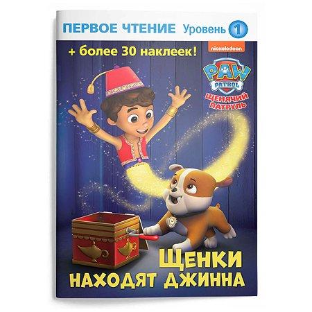 Книга ND PLAY Первое чтение Щенячий патруль Щенки находят джинна