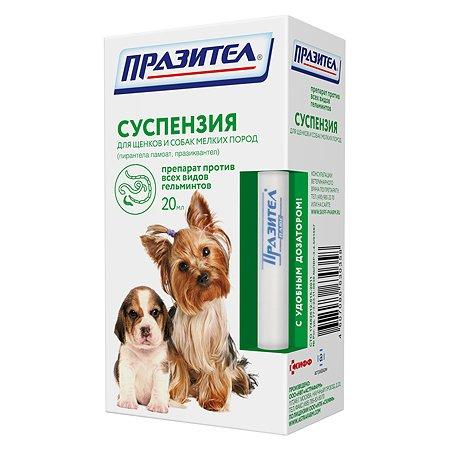 Препарат противопаразитный для собак и щенков Астрафарм Празител мелких пород суспензия 20мл