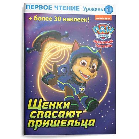 Книга ND PLAY Первое чтение Щенячий патруль Щенки спасают пришельца