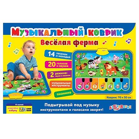 Музыкальный коврик Азбукварик Веселая ферма
