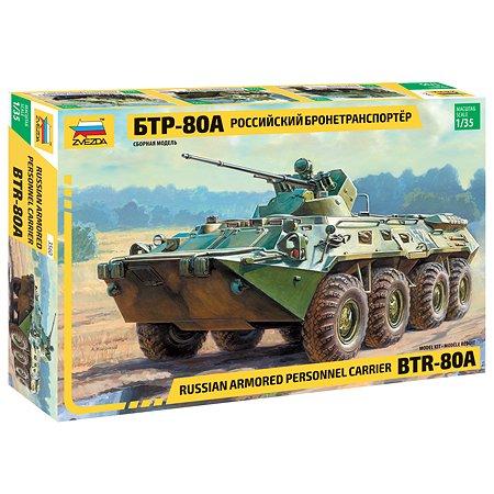 Модель для сборки Звезда БТР 80а