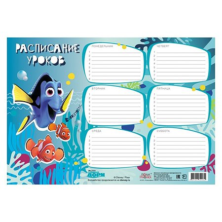 Расписание уроков Disney A4
