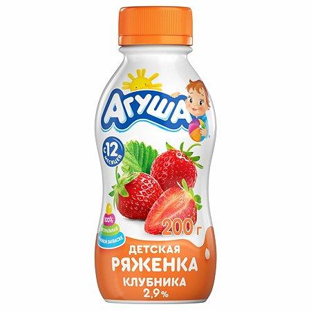 Ряженка Агуша клубника 2.9% 0.2л с 12месяцев