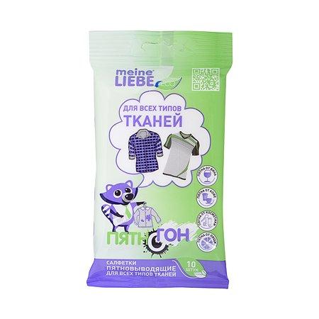 Салфетки для тканей Meine Liebe пятновыводящие 10шт