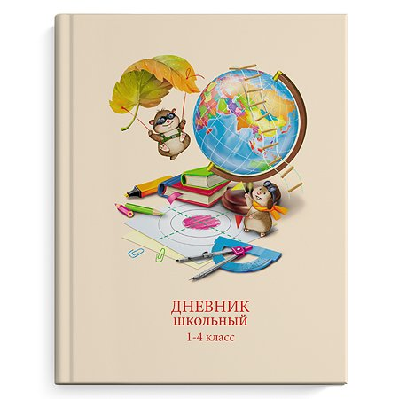 Дневник Феникс + Хомячки и глобус 1-4класс