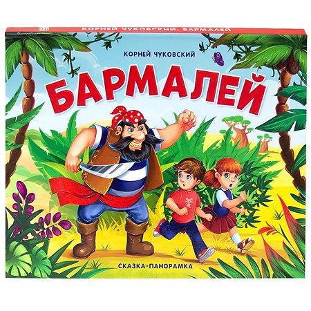 Книга Malamalama Сказка-панорамка Бармалей