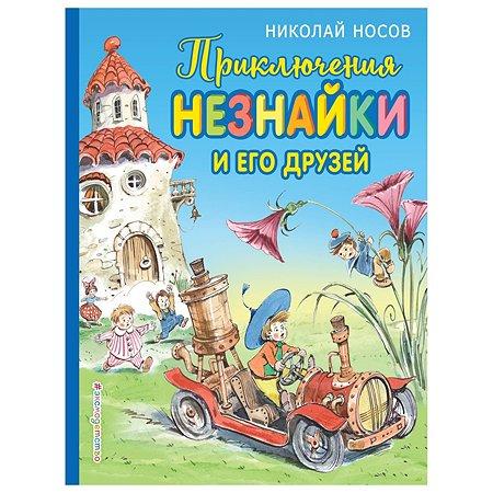 Книга Эксмо Приключения Незнайки и его друзей иллюстрации Челака