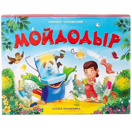 Книга Malamalama Сказка-панорамка Мойдодыр