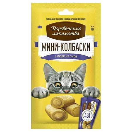 Лакомство для кошек Деревенские лакомства мини-колбаски с пюре из сыра 4шт*10г