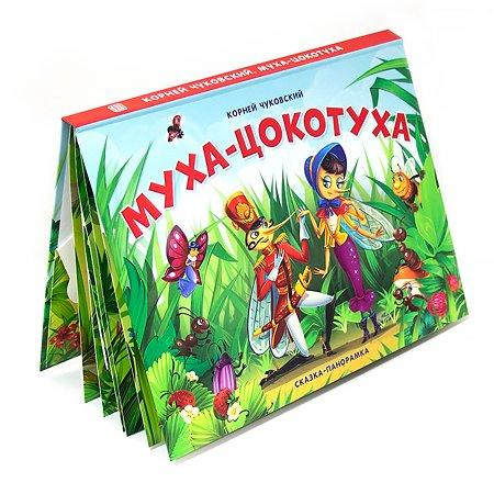 Книга Malamalama Сказка-панорамка Муха-Цокотуха