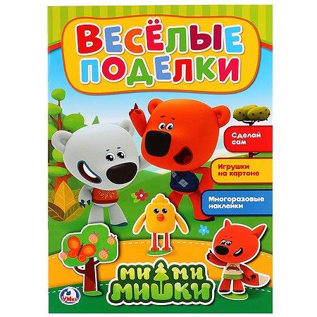 Книга-картинка УМка Веселые поделки Активити с аппликацией Мимимишки 253724