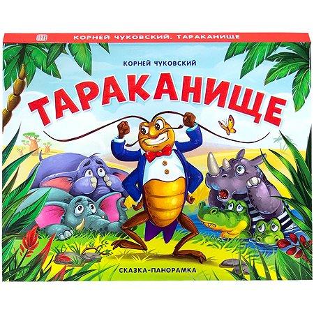 Книга Malamalama Сказка-панорамка Тараканище
