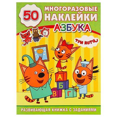 Книга-картинка УМка Азбука Активити Три кота 260725