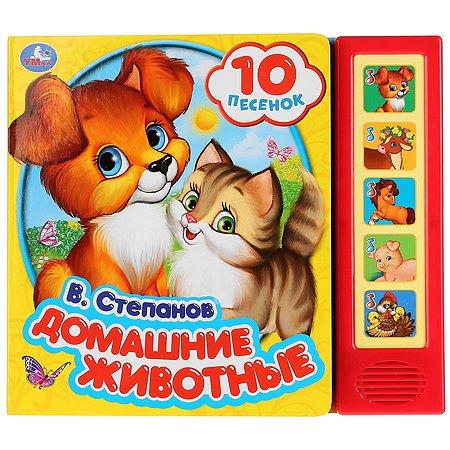 Книга УМка Домашние животные музыкальная 278726