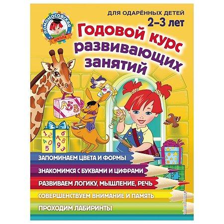Книга Эксмо Годовой курс развивающих занятий для детей 2-3лет