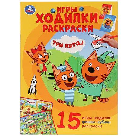 Книга-раскраска УМка Активити ходилка Три кота 275083