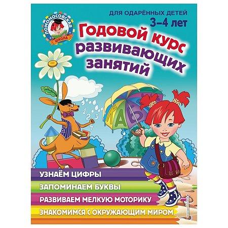 Книга Эксмо Годовой курс развивающих занятий для детей 3-4лет