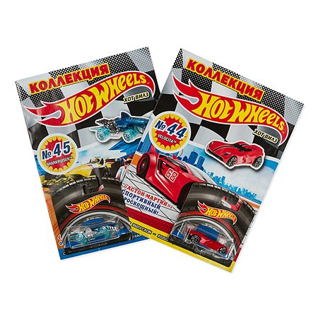 Журнал Эгмонт Hot Wheels
