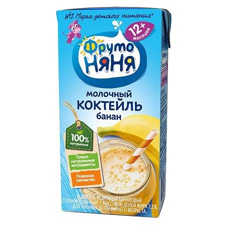 Коктейль ФрутоНяня молочный банановый 0,2 л с 12 месяцев