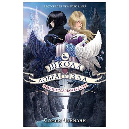 Книга Эксмо Школа Добра и Зла Принцесса или ведьма 1
