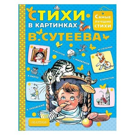 Книга АСТ Стихи в картинках В.Сутеева