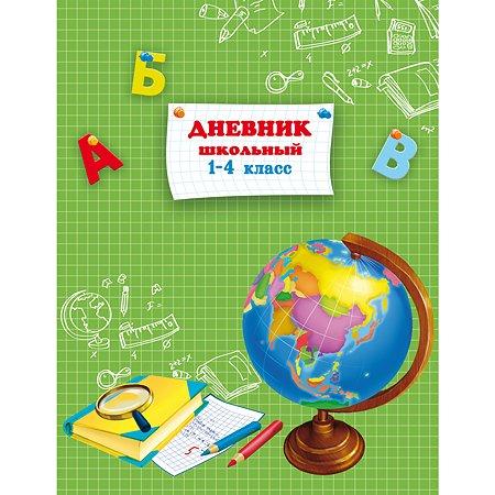 Дневник Феникс + Глобус на зеленом 1-4 класс