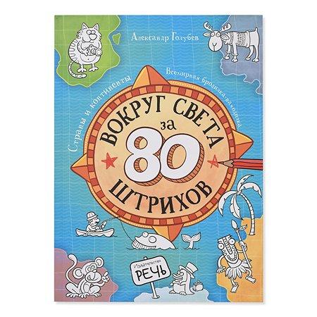 Книга Издательство Речь Вокруг света за 80 штрихов