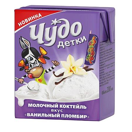 Коктейль Чудо детки пломбир ваниль 2.5% 200мл