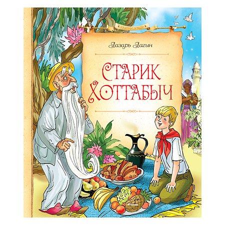 Книга Махаон Старик Хоттабыч