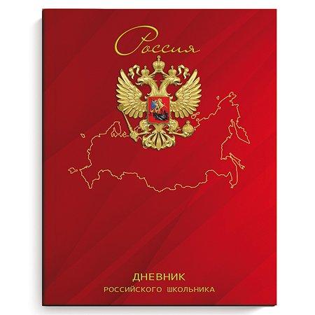 Дневник российского школьника Феникс + Герб 49302