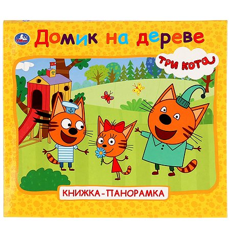Книга-панорамка УМка Домик на дереве Три Кота 264962