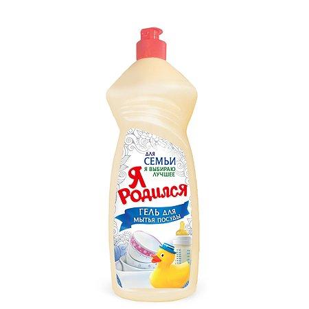 Средство для мытья детской посуды Я РОДИЛСЯ жидкое моющее 900г 1135-3