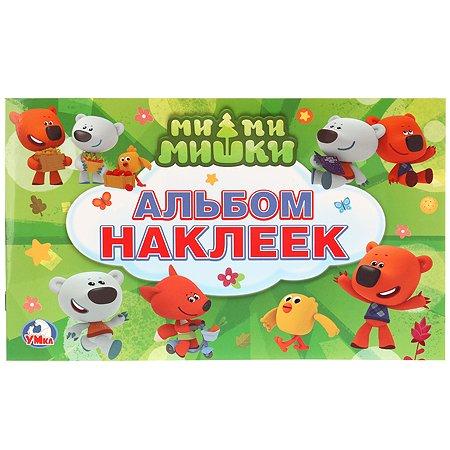 Альбом наклеек УМка Мимимишки 231020