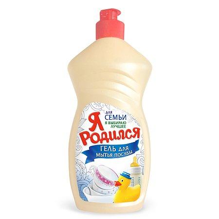 Средство для мытья детской посуды Я РОДИЛСЯ жидкое моющее 450г 1134-3