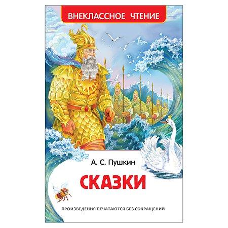 Книга Росмэн Пушкин Сказки Внеклассное чтение