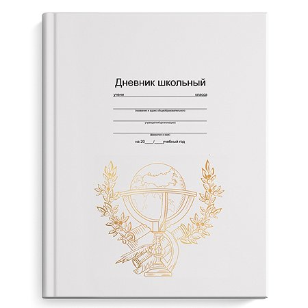 Дневник школьный Феникс + Глобус на белом 49399