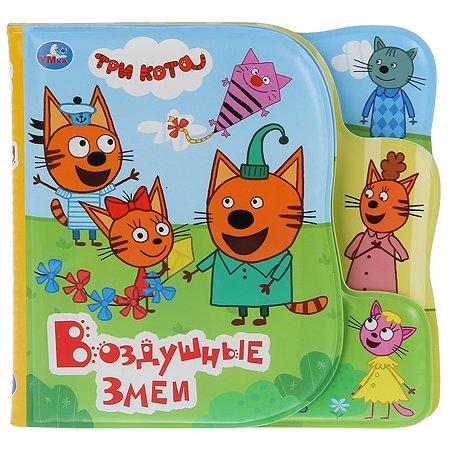 Книга УМка Воздушные змеи Три кота пищалка 282856
