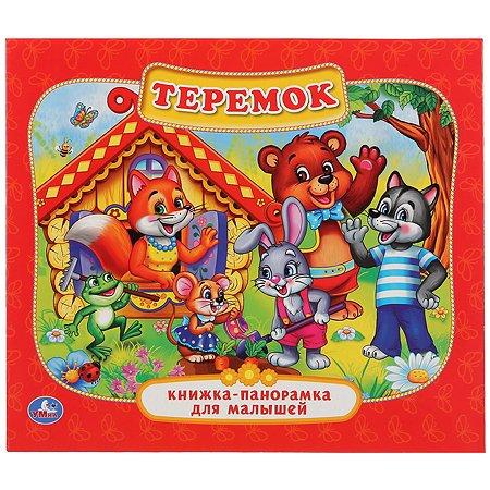 Книга-панорамка УМка Теремок 216662