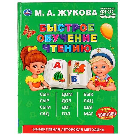 Книга УМка Букварь быстрое обучение чтению 276316