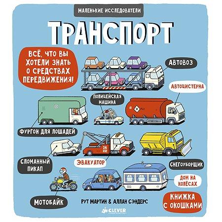 Книга Clever Маленькие исследователи. Транспорт