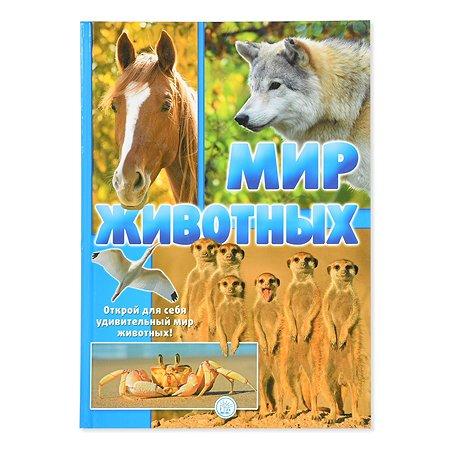 Энциклопедия Лабиринт Мир животных