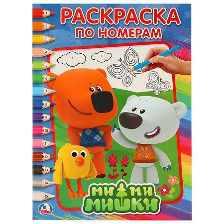 Книга-раскраска по номерам УМка Мимимишки 236568