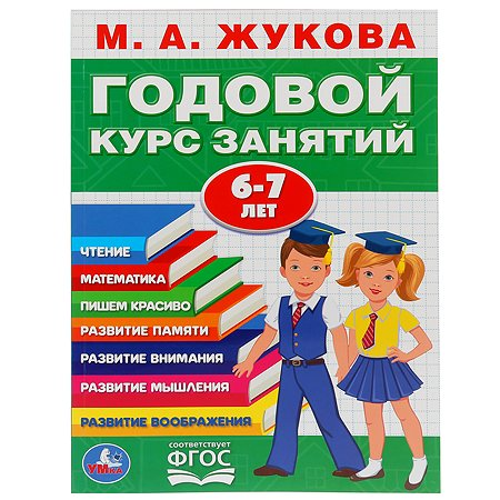 Книга УМка Годовой курс занятий Жукова 278976