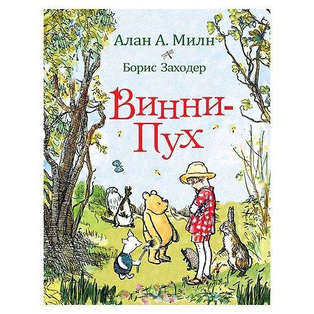 Книга Росмэн Милн Винни-Пух
