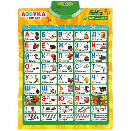 Игрушка УМка Плакат Азбука Мимимишек 249548