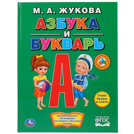 Книга УМка Азбука и Букварь Жукова 260070