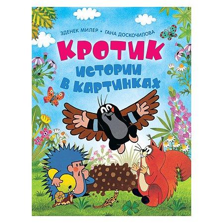 Книга Росмэн Кротик Истории в картинках